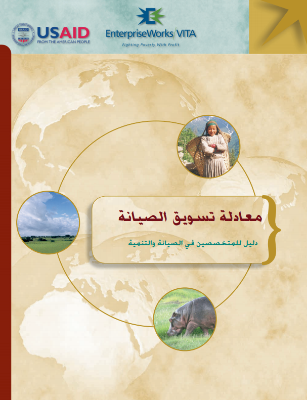 conservation-marketing-equation-cover-arabic.png