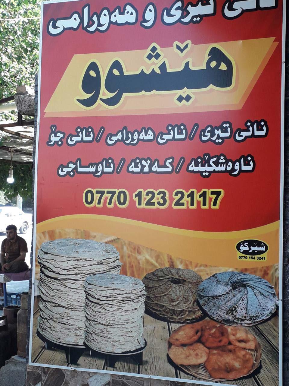 iraq-inset-1-260819-e1566847125999.jpg